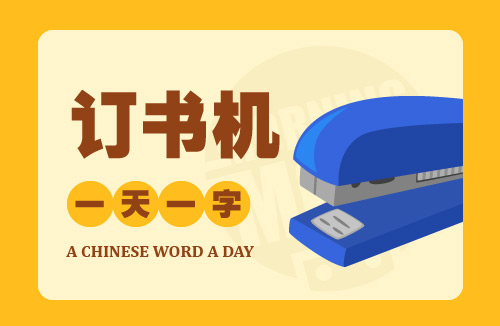 A Chinese Word A Day 订书机 Stapler