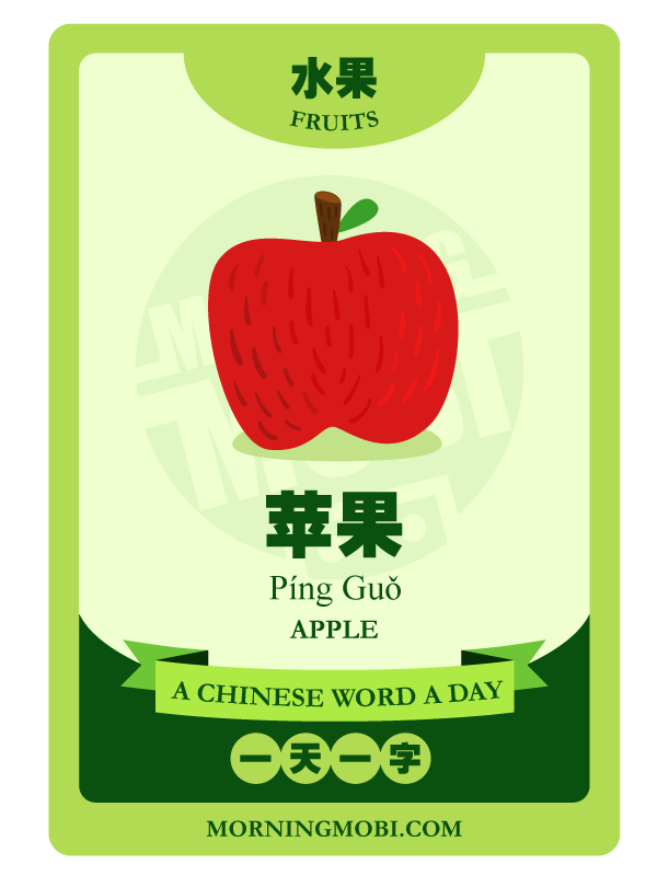 A Chinese Word A Day 苹果 Apple