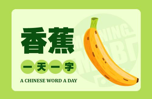 A Chinese Word A Day 香蕉 Banana