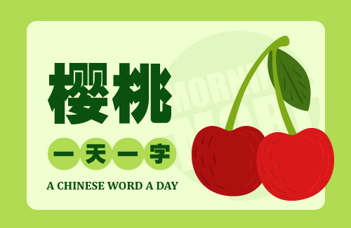 A Chinese Word A Day 樱桃 Cherry