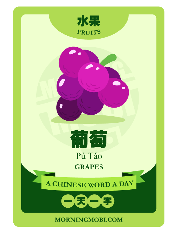 A Chinese Word A Day 葡萄 Grapes