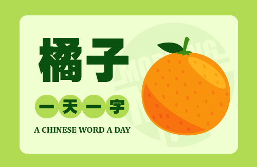 A Chinese Word A Day 橘子 Orange