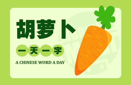 A Chinese Word A Day 胡萝卜 Carrot