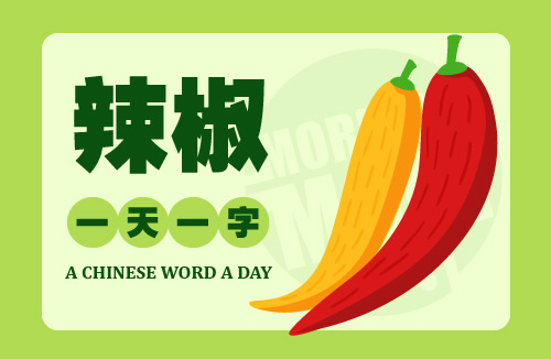 A Chinese Word A Day – 辣椒 Chili
