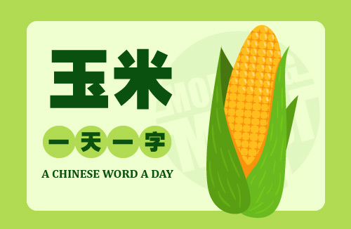 A Chinese Word A Day – 玉米 Corn