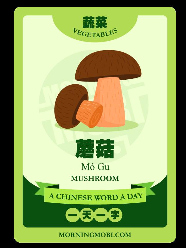 A Chinese Word A Day 蘑菇 Mushroom