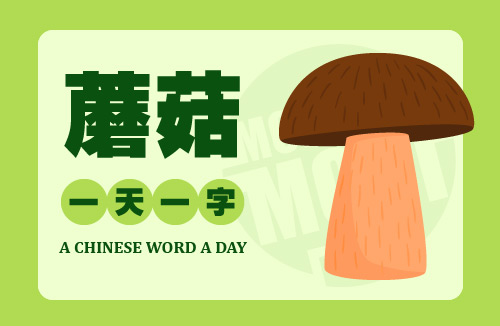 A Chinese Word A Day – 蘑菇 Mushroom