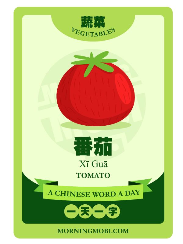 A Chinese Word A Day 番茄 Tomato