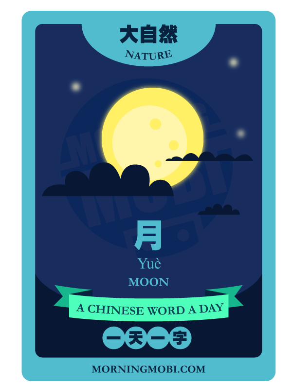 A Chinese Word A Day 月 Moon
