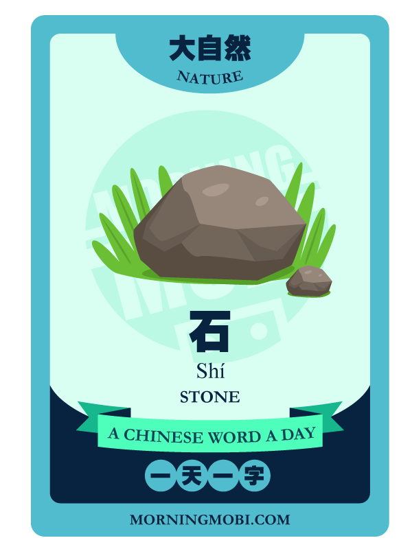 A Chinese Word A Day 石 Stone
