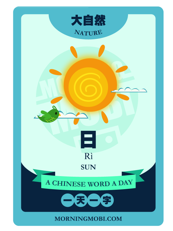 A Chinese Word A Day 日 Sun