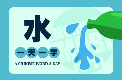 A Chinese Word A Day 水 water