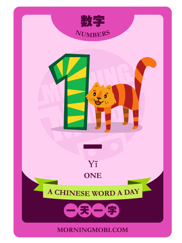 A Chinese Word A Day 一 One