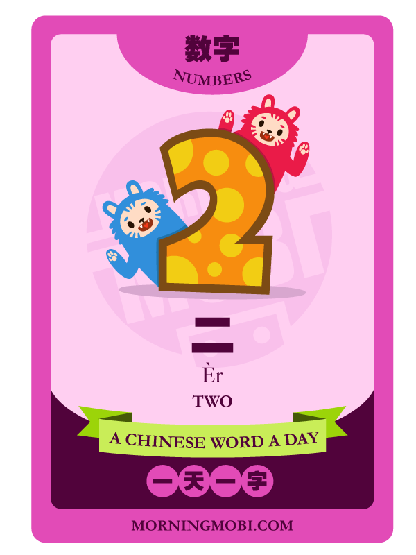A Chinese Word A Day 二 Two