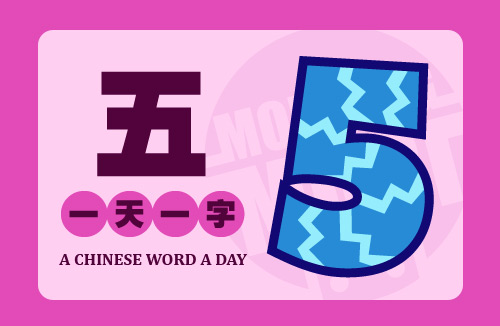 A Chinese Word A Day 五 Five