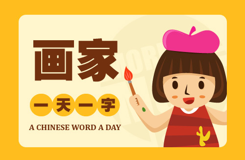 A Chinese Word A Day 画家 Artist