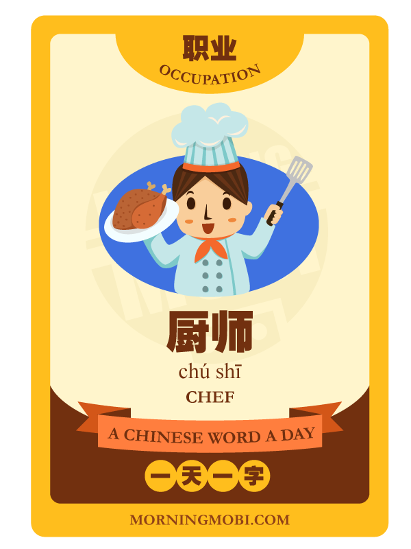 A Chinese Word A Day 厨师 Chef