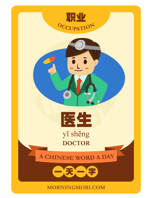 A Chinese Word A Day Flash Card 医生 Doctor