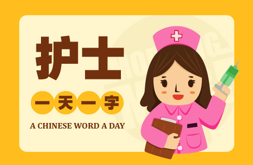 A Chinese Word A Day 护士 Nurse