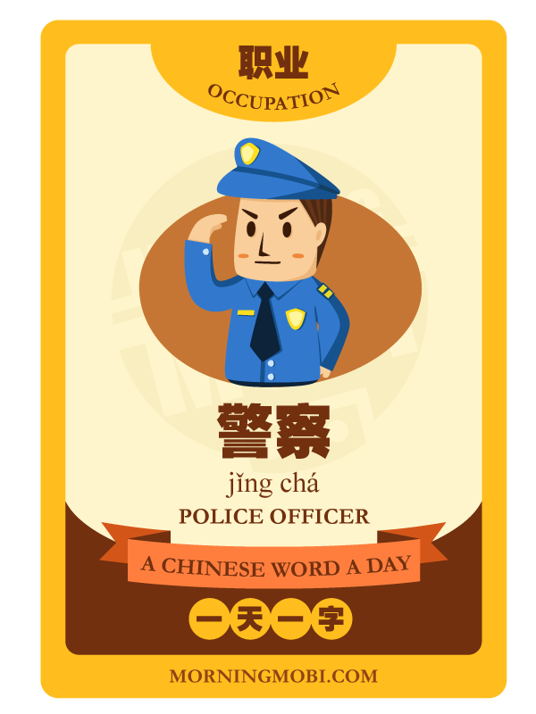 A Chinese Word A Day 警察 Police Officer