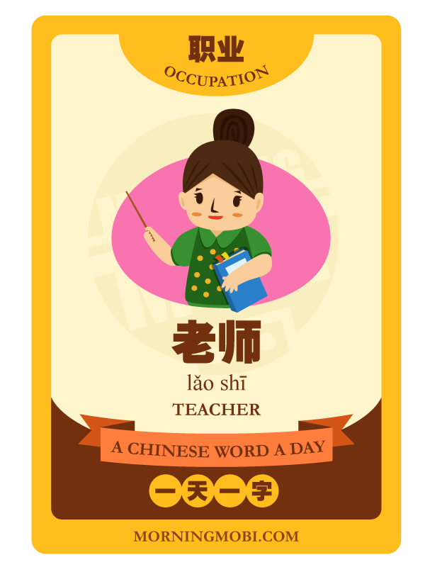 A Chinese Word A Day 老师 Teacher