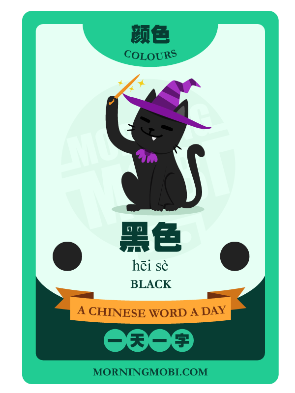 A Chinese Word A Day 黑色 Black