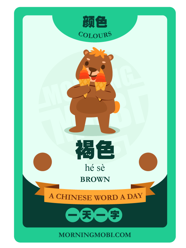 A Chinese Word A Day 褐色 Brown