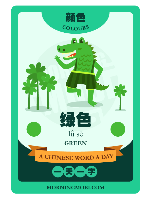 A Chinese Word A Day 绿色 Green