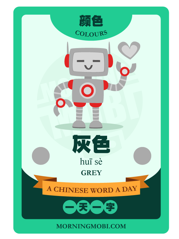 A Chinese Word A Day 灰色 Grey