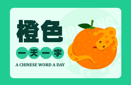 A Chinese Word A Day 橙色 Orange