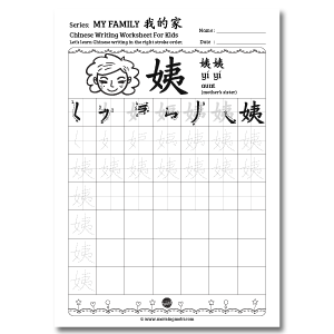 Chinese Writing Worksheet My family