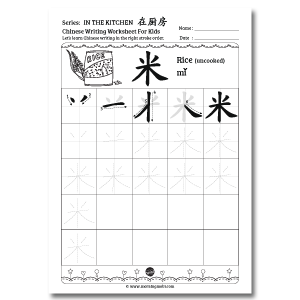 Chinese Writing Worksheet - In the Kitchen Rice