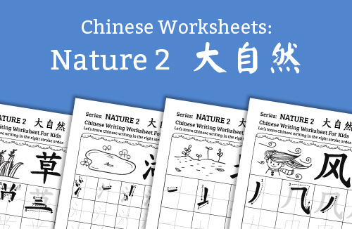 Chinese Writing Worksheets for kids Nature