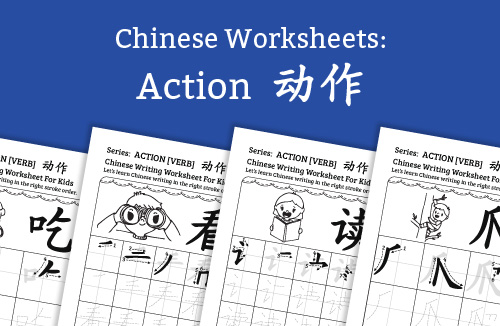 Daily Action - Free Chinese Writing Worksheets by Morningmobi
