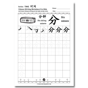 Chinese writing worksheets Time of the day