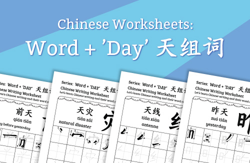 Chinese writing worksheet Vocabulary day sky