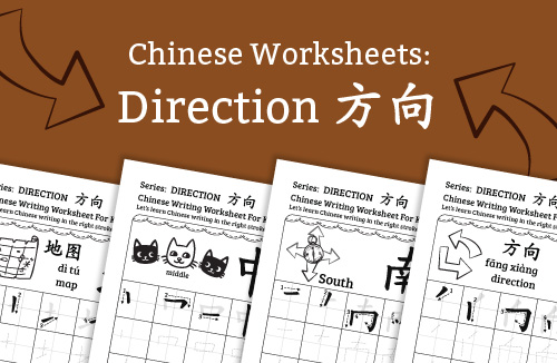 Chinese worksheets for kids Direction