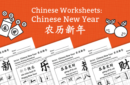 Chinese New Year writing worksheets