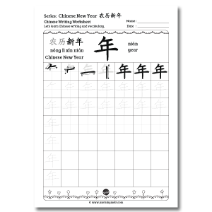 Chinese New Year writing worksheet