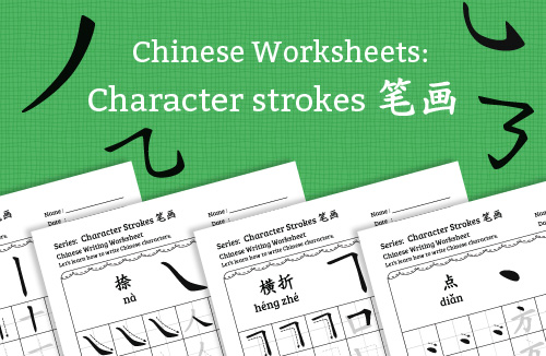 Chinese character strokes free writing worksheets