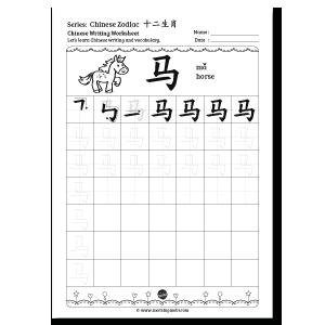 Chinese Zodiac writing worksheet Horse