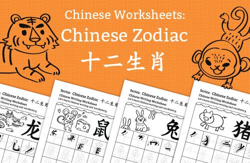 Chinese Zodiac writing worksheet
