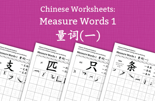 Chinese Worksheets: Measure Words 1 量词(一)