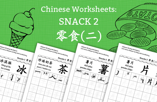 Chinese Worksheets: Snacks 2 零食(二)