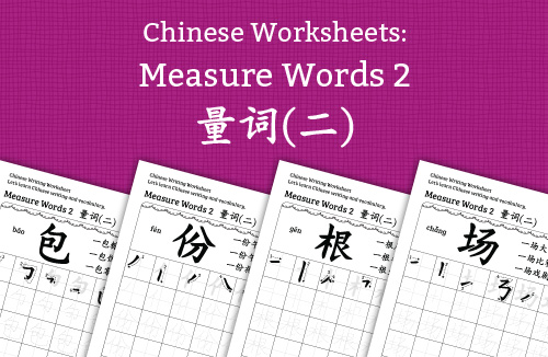 Chinese Worksheets: Measure Words 2 量词(二)