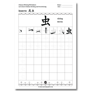 Insects in Chinese writing worksheets