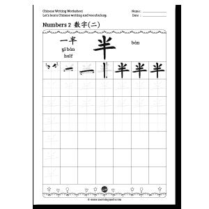 Half in Chinese writing worksheet