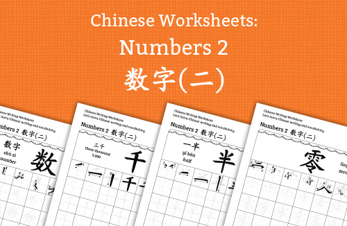 Chinese Worksheets: Numbers 2 数字(二)