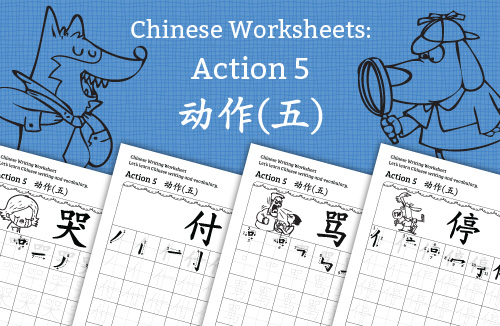 Chinese Worksheets: Action 5 动作(五)