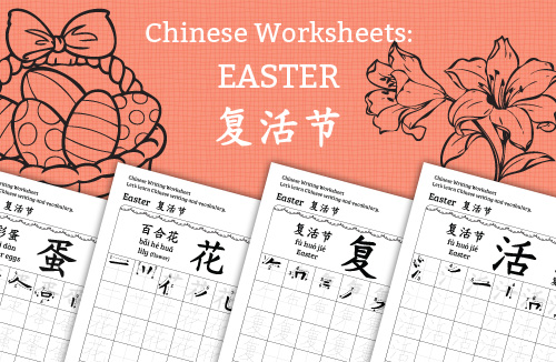 Chinese Worksheets: Easter 复活节